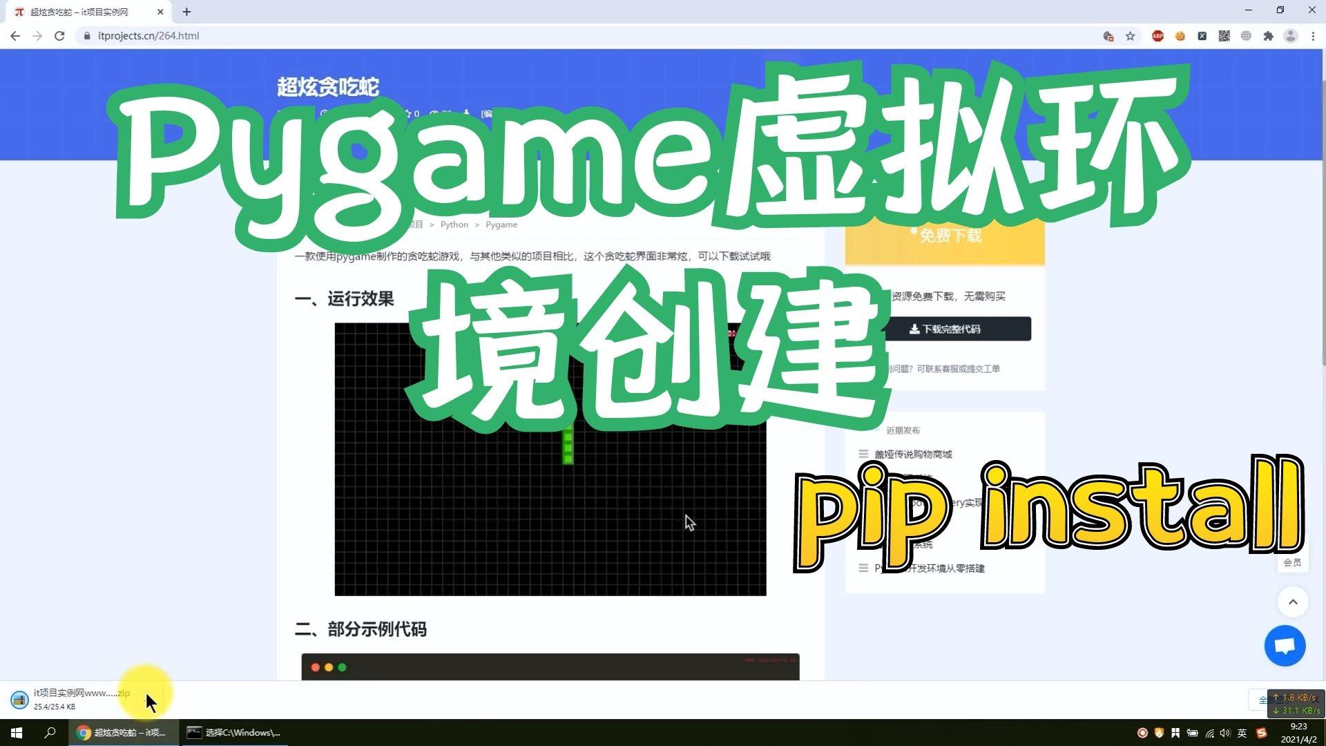 创建Pygame虚拟环境,为Python小游戏做准备