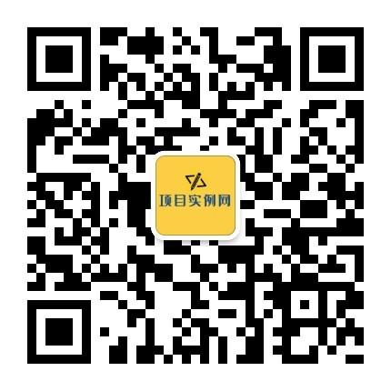 it项目实例网微信公众号二维码